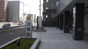 仙台法務局